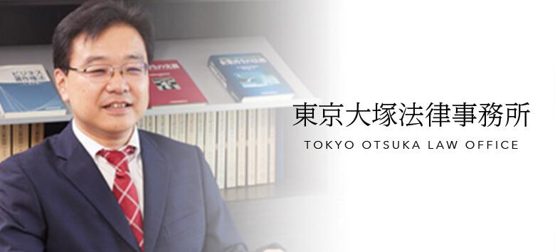 東京大塚法律事務所